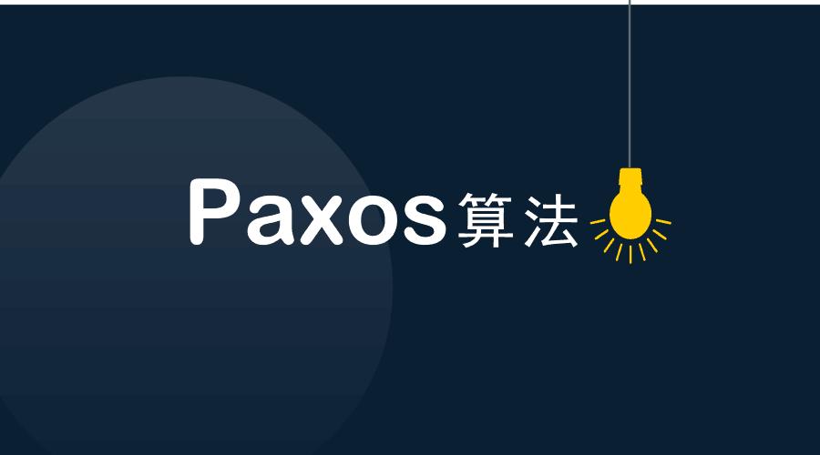 Paxos的通俗理解及其在数据库高可用上的使用