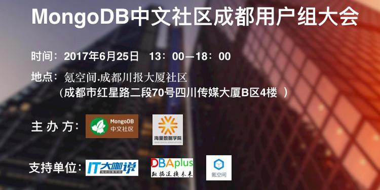 2017MongoDB中文社区成都用户大会