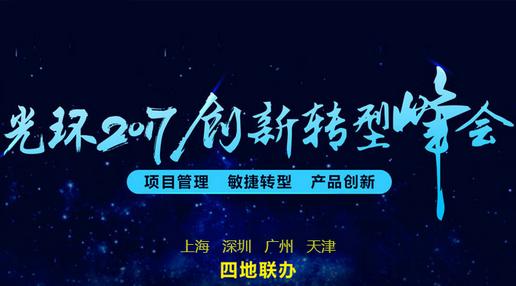 光环国际·2017创新转型峰会7月2日相约申城,诚邀您的到来!