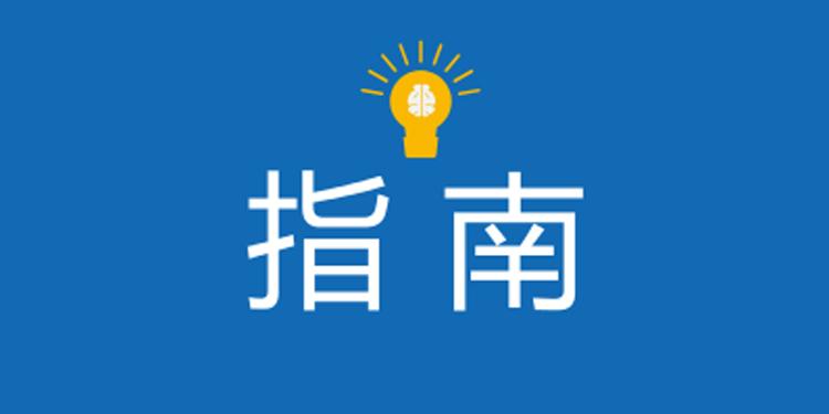 倒数一天!赠你一份DAMS上海站参会终极指南!