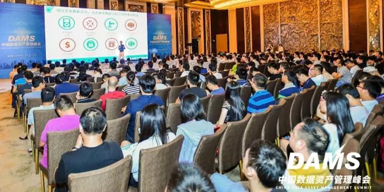 年度巨献!DAMS 2017 中国数据资产管理峰会圆满落幕