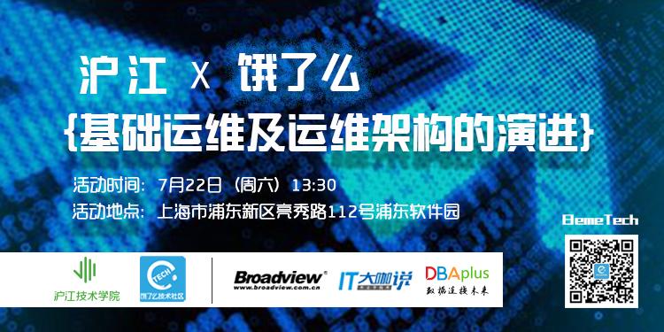 饿了么技术沙龙【第九弹】上海研发中心·运维专场