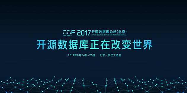 2017开源数据库论坛(北京)