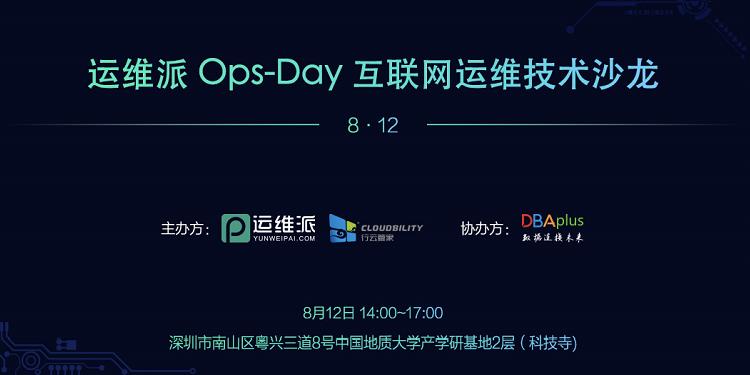 运维派 Ops-Day 运维技术沙龙(深圳站)