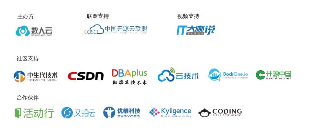 合作伙伴logo活动行.jpg
