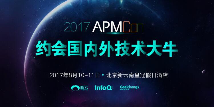 APMCon2017|最强日程曝光,技术大咖云集!