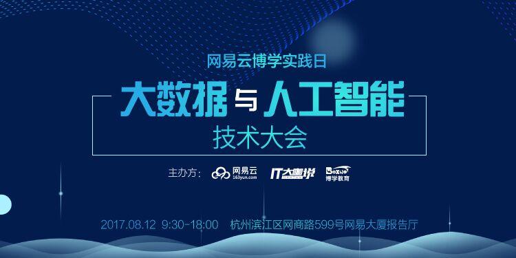 网易云博学实践日:大数据与人工智能技术大会