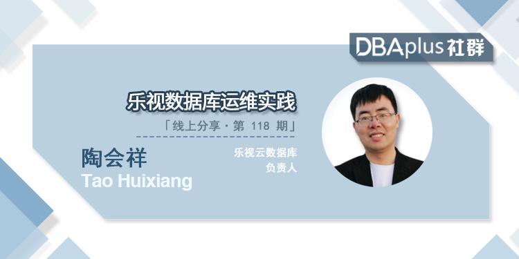 【DBAplus社群线上分享118期预告】乐视数据库运维实践