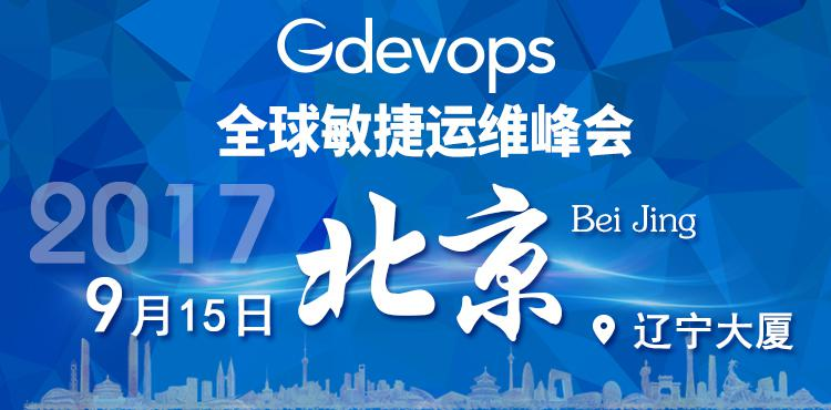 限时抢座:Gdevops北京站邀你洞察运维新视界!