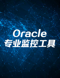 免费工具:Oracle专业监控
