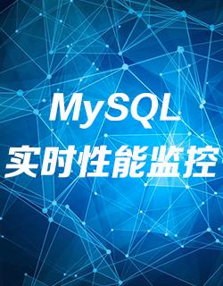 免费工具:MySQL性能监控