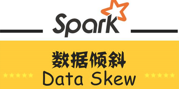超实用的Spark数据倾斜解决姿势,学起来!