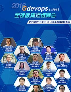 PPT:Gdevops 2016 上海