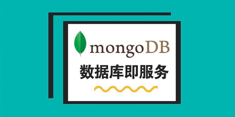 从零开始搭建MongoDB数据库即服务(有彩蛋)