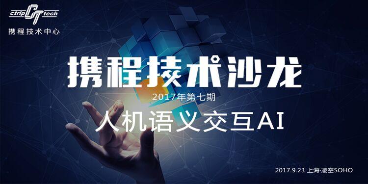 下一代互联网:人机语义交互AI,9月23日上海
