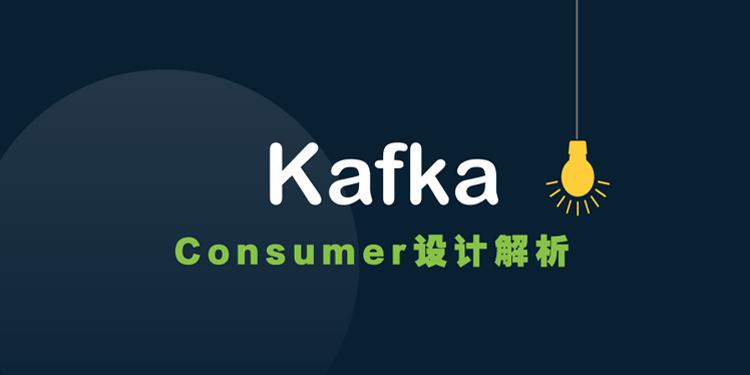 一篇文全面解读Kafka Consumer设计精要