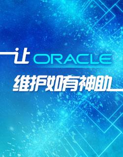 脚本:Oracle数据库维护
