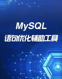 脚本:加速MySQL语句优化