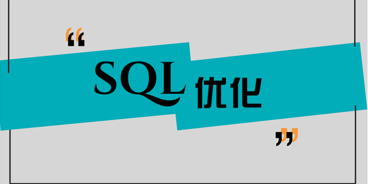 从一次火烧眉毛的SQL优化,看应用架构规范与敏捷之殇
