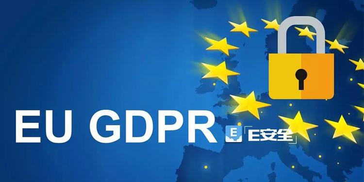 欧盟GDPR有多狠?未合规的数据处理活动或将被叫停!