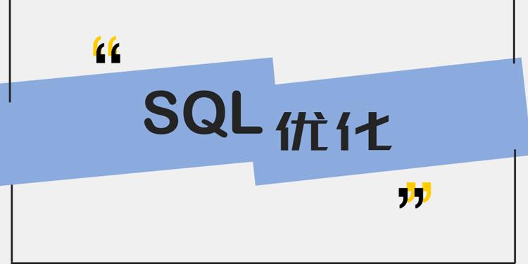 从游击战到运动战,记一次复杂SQL的报表优化