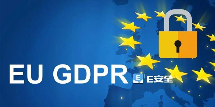 欧盟GDPR的推进,对企业数据平台意味着什么?
