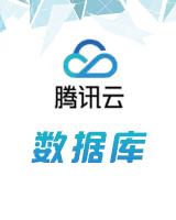 腾讯云数据库团队