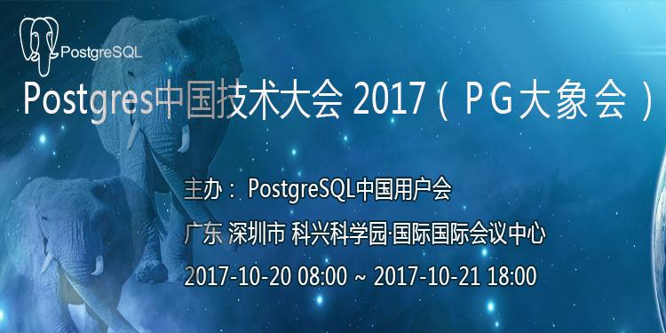 PostgreSQL 2017中国技术大会