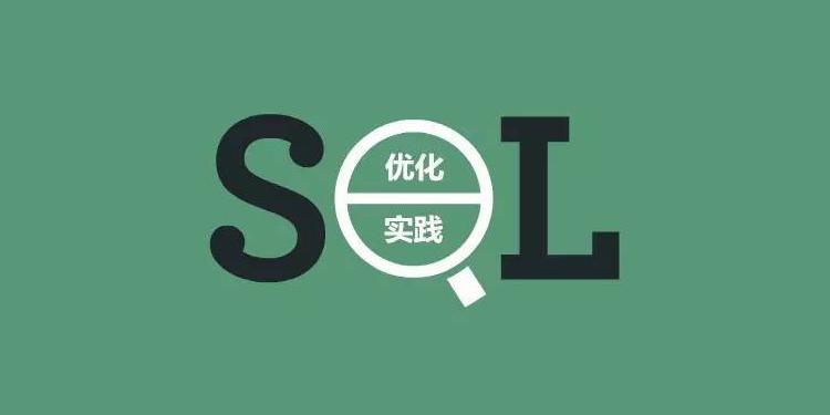 且慢,逻辑结构也能让SQL飞?
