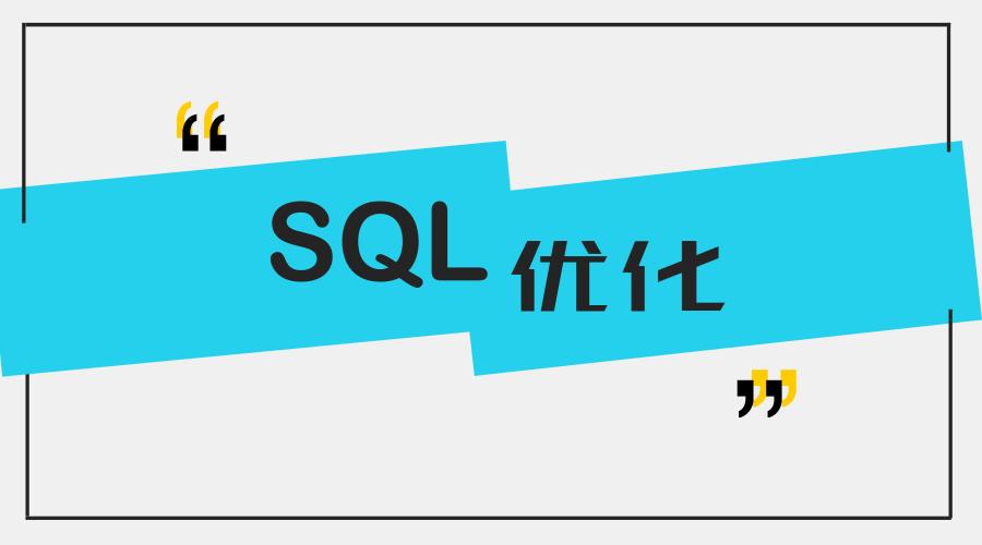 限定两小时!一次由权限类型归集引发的紧急SQL优化