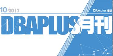 DBAplus社群10月精品月刊发布