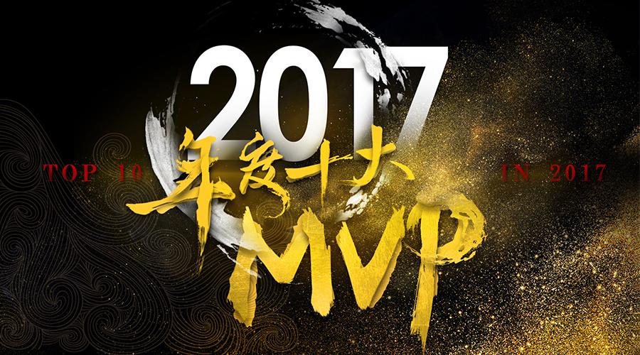 """""""2017年度十大MVP""""入选者干货好文回顾"""