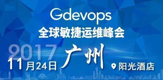 AWS将携云转型思路与实践亮相2017 Gdevops广州站