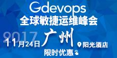 Gdevops全球敏捷运维峰会广州站