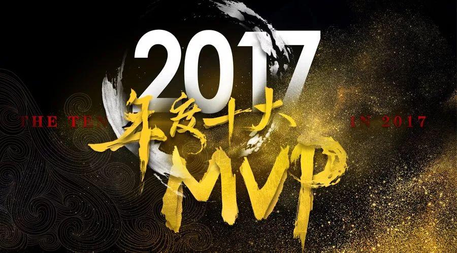 年度MVP入选名单出炉,你最想为哪位大佬打Call?