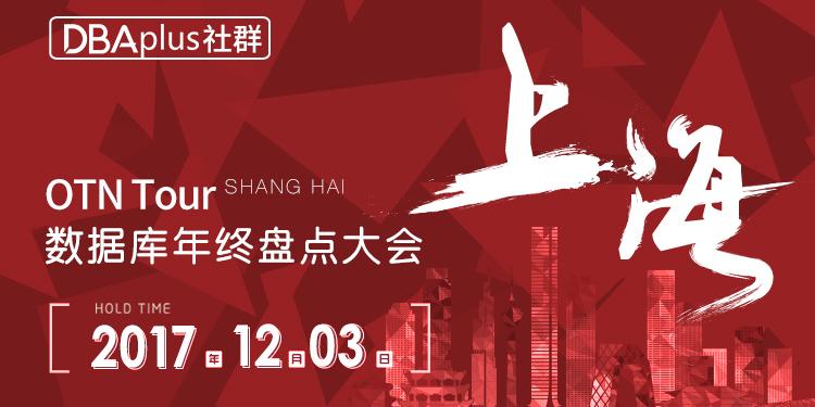 数据库年终大会落户上海,好戏盘点11连发!