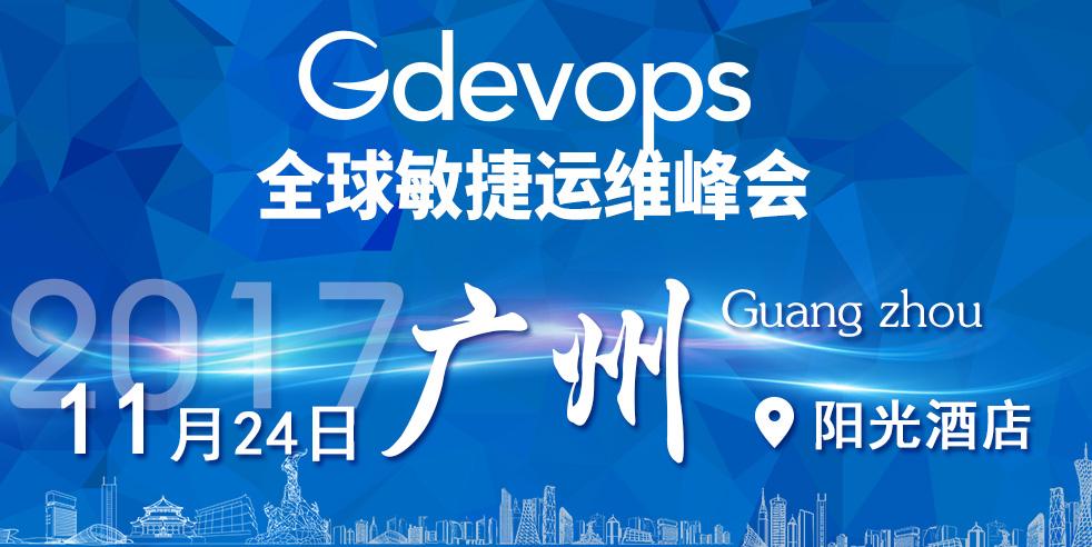 Gdevops广州站高调启动,听说憋了好几个大招?