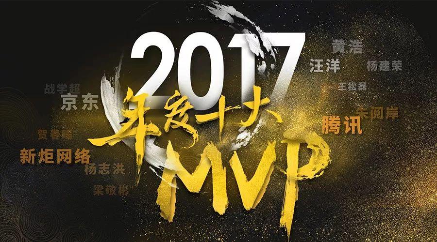 2017年度十大MVP隆重揭晓!11月24日喊你来面基!