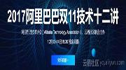 双11享Go了吗?2017阿里双11在线峰会续写科技盛宴!