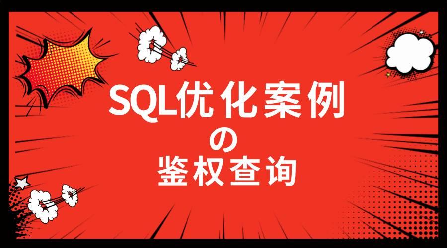 从此爱上SQL Monitor!记一次反常理的鉴权查询优化
