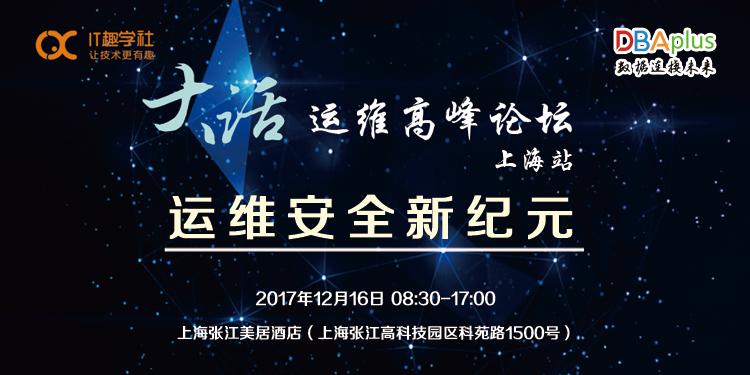 【门票已售罄】京东、饿了么、携程、美图、摩拜、小米齐聚、共话企业运维安全(上海站)