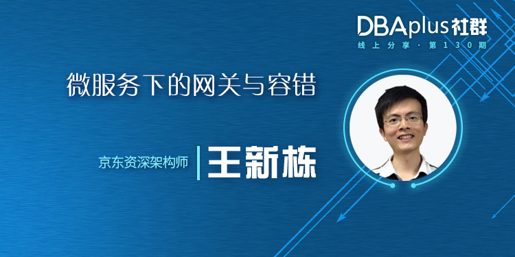 【DBAplus社群线上分享130期】微服务下的网关与容错