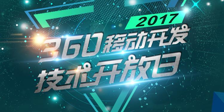 360移动开发技术开放日