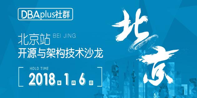【北京站】开源时代下的架构与运维必修技