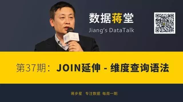【数据蒋堂】JOIN延伸:维度查询语法