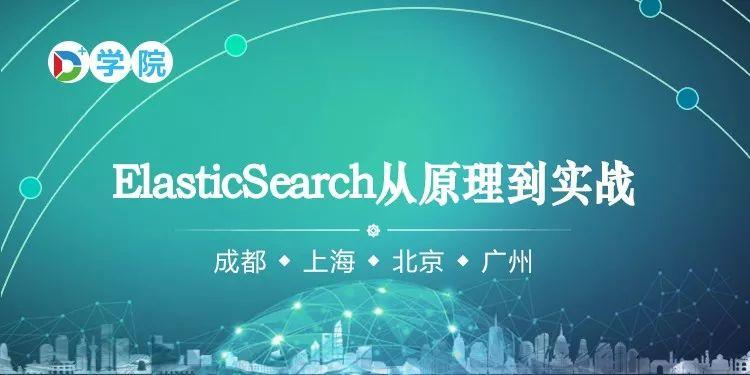 北上广蓉深度课程:ElasticSearch从原理到实战