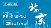 收下这份北京沙龙PPT,学好2018开源与架构第一课!