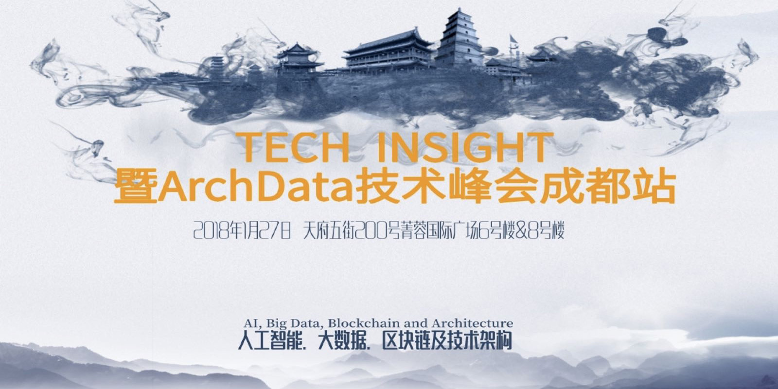 TECH INSIGHT暨ArchData成都站