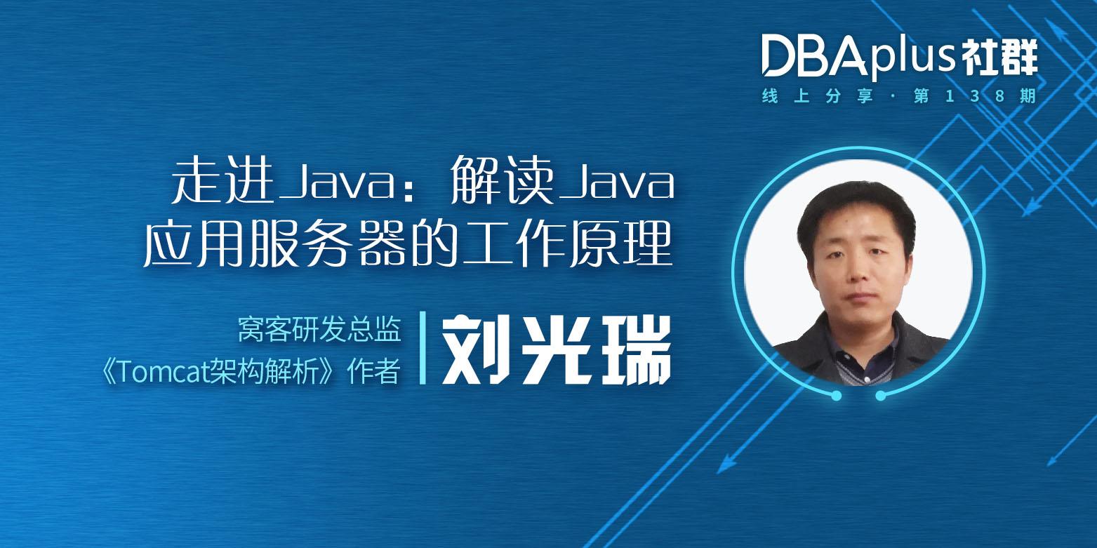 【DBAplus社群线上分享138期】走进Java:解读Java应用服务器的工作原理