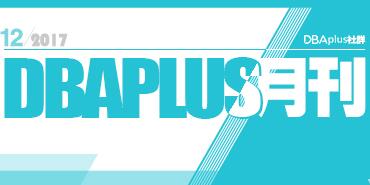 DBAplus社群12月精品月刊发布